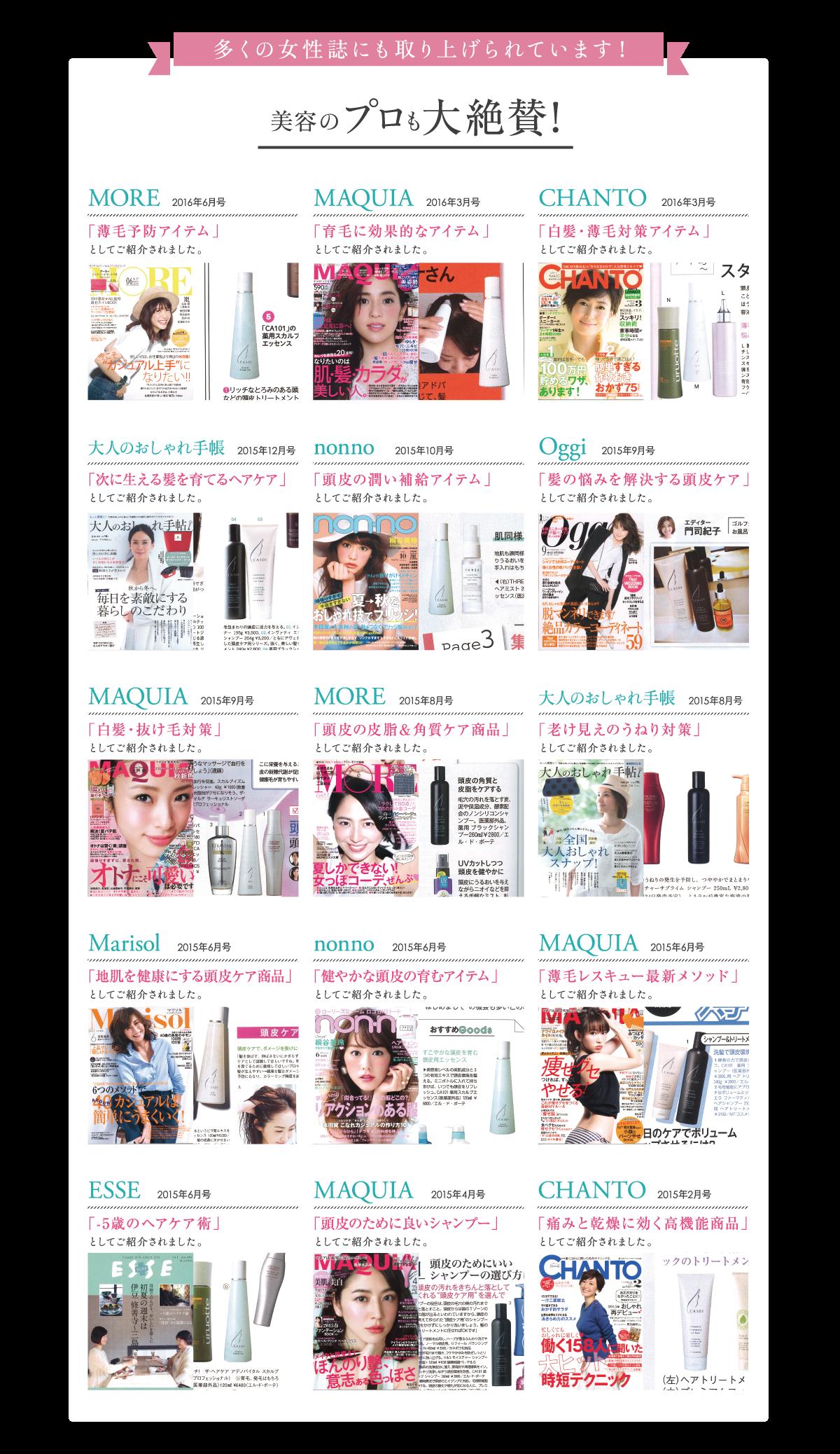 多くの女性誌にも取り上げられています!美容のプロも大絶賛!